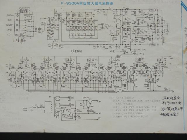 中联f-9300a发烧前级放大器当废品卖!