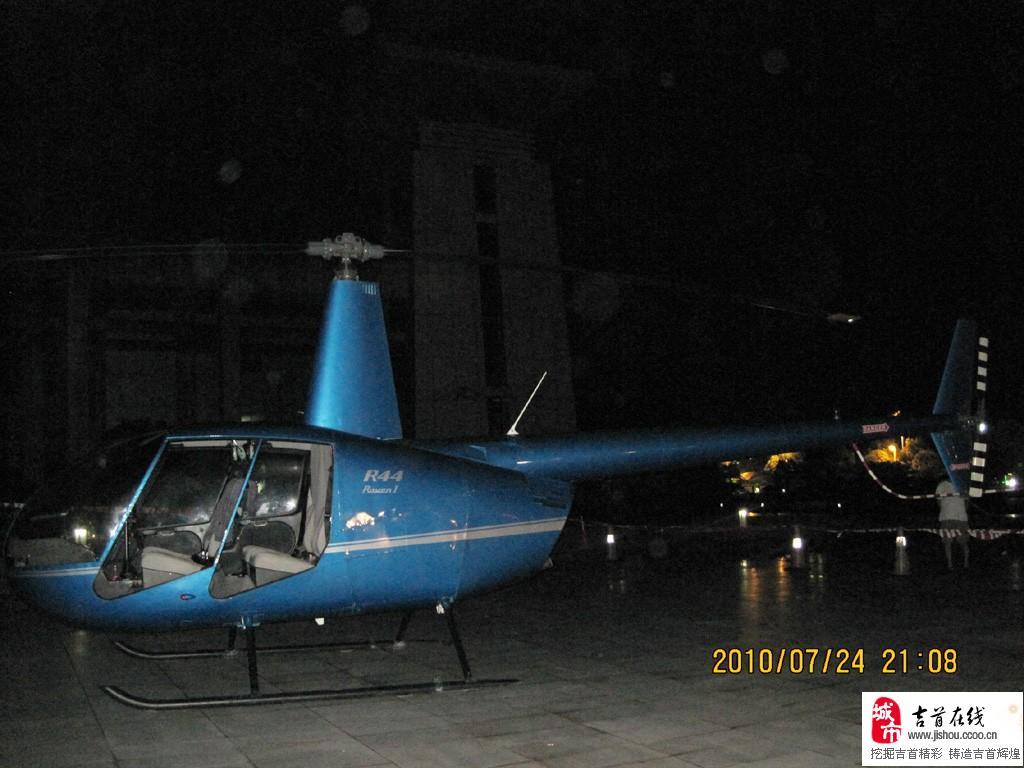 场惊现直升飞机