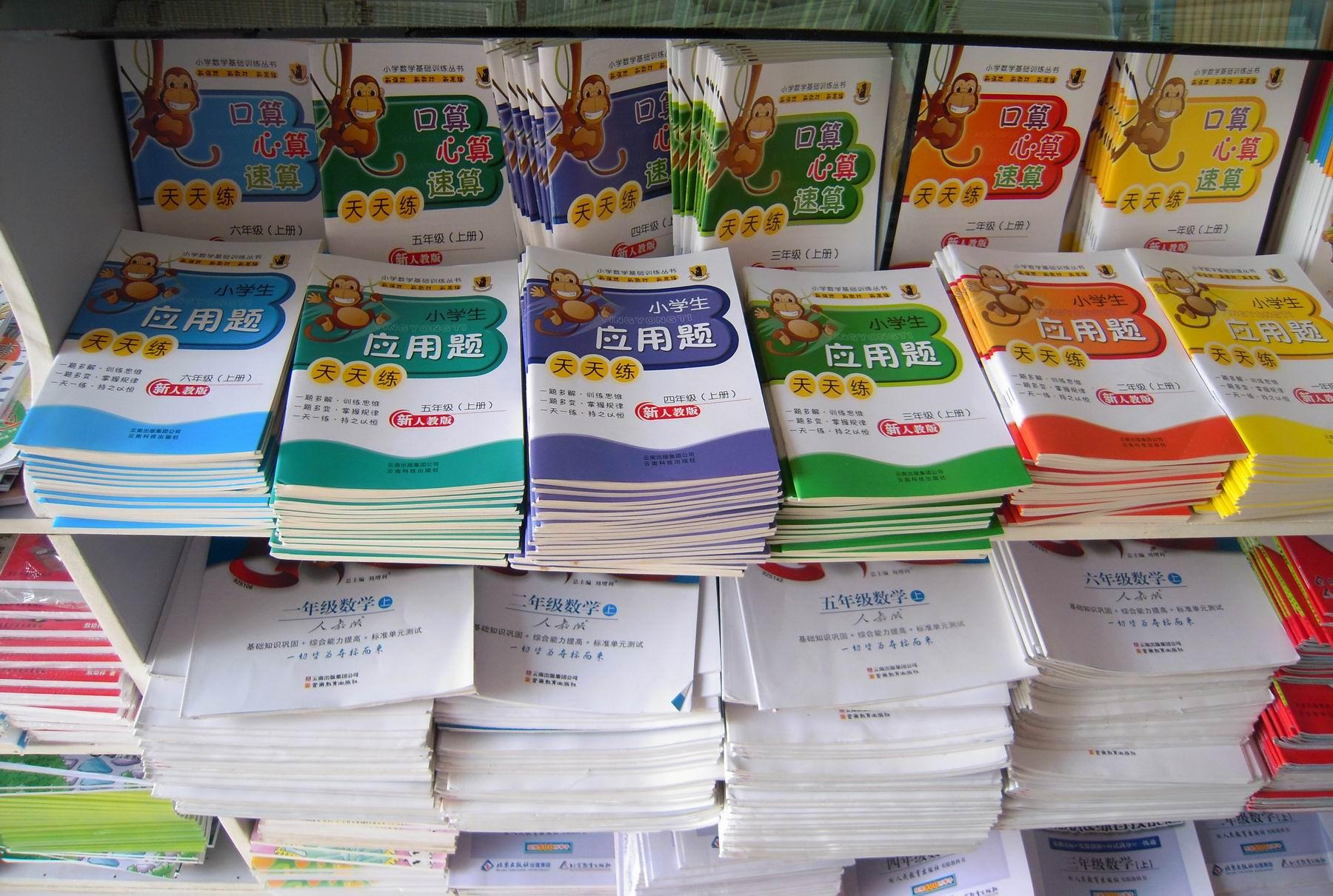 巧家未来书屋商家介绍_网上逛街_白鹤滩在线