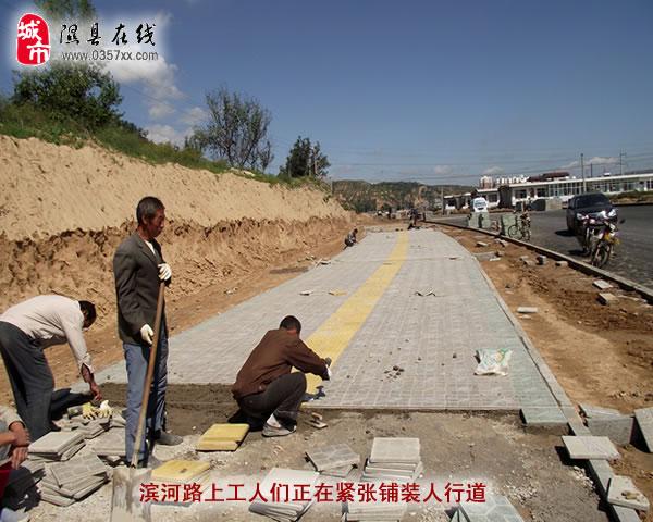 主题 滨河路已开始铺装人行道 高清图片