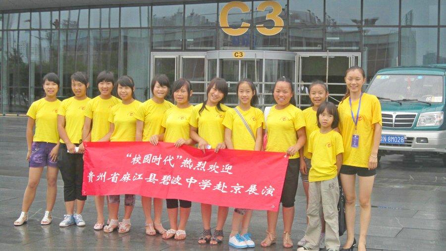 网 贵州 麻江碧波中学首都摘冠