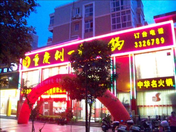 具体位置:汝州市朝阳路蓝湾