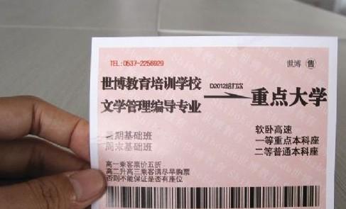 """模仿火车票的颜色,车次,票价,条形码等信息,广告单上相对应写着""""d2012"""