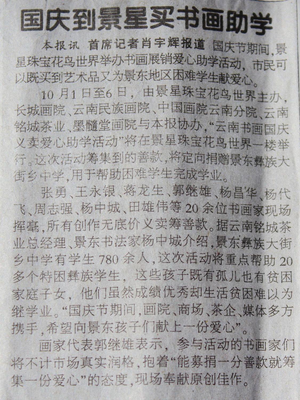 """[原创]昆明书画家到""""景东彝族自治县大街乡中学""""扶贫"""