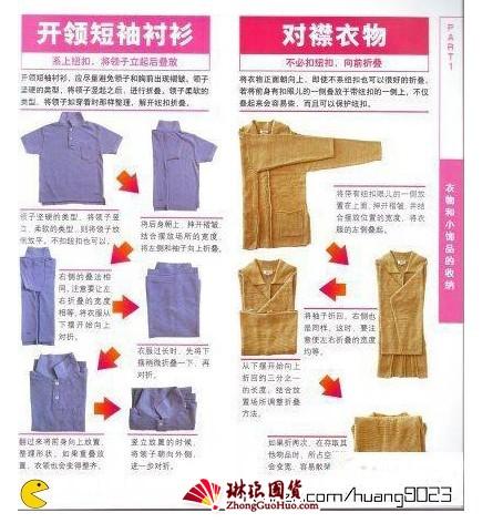 服装折叠小窍门各类衣服的叠法-商河论坛-手机商河在线
