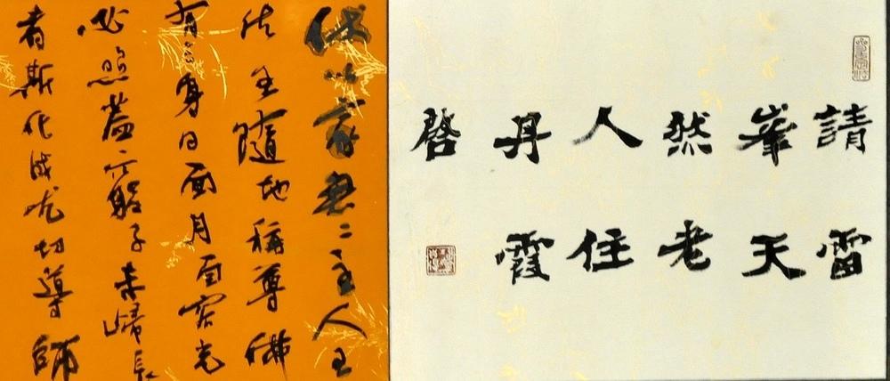 现就读于中国书法家协会书法培训中心张世刚导师工作