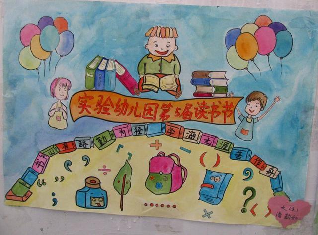 宝应实验幼儿园的读书节,自2007年12月正式开办