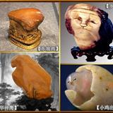 中国四大奇石