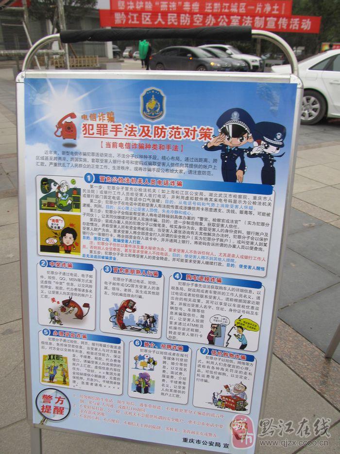 黔江区公安局开展防范电信诈骗现场宣传活动