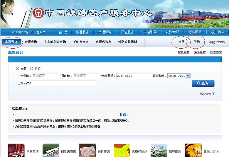 网上订票有手续费_12306网上订火车票官网 _排行榜大全