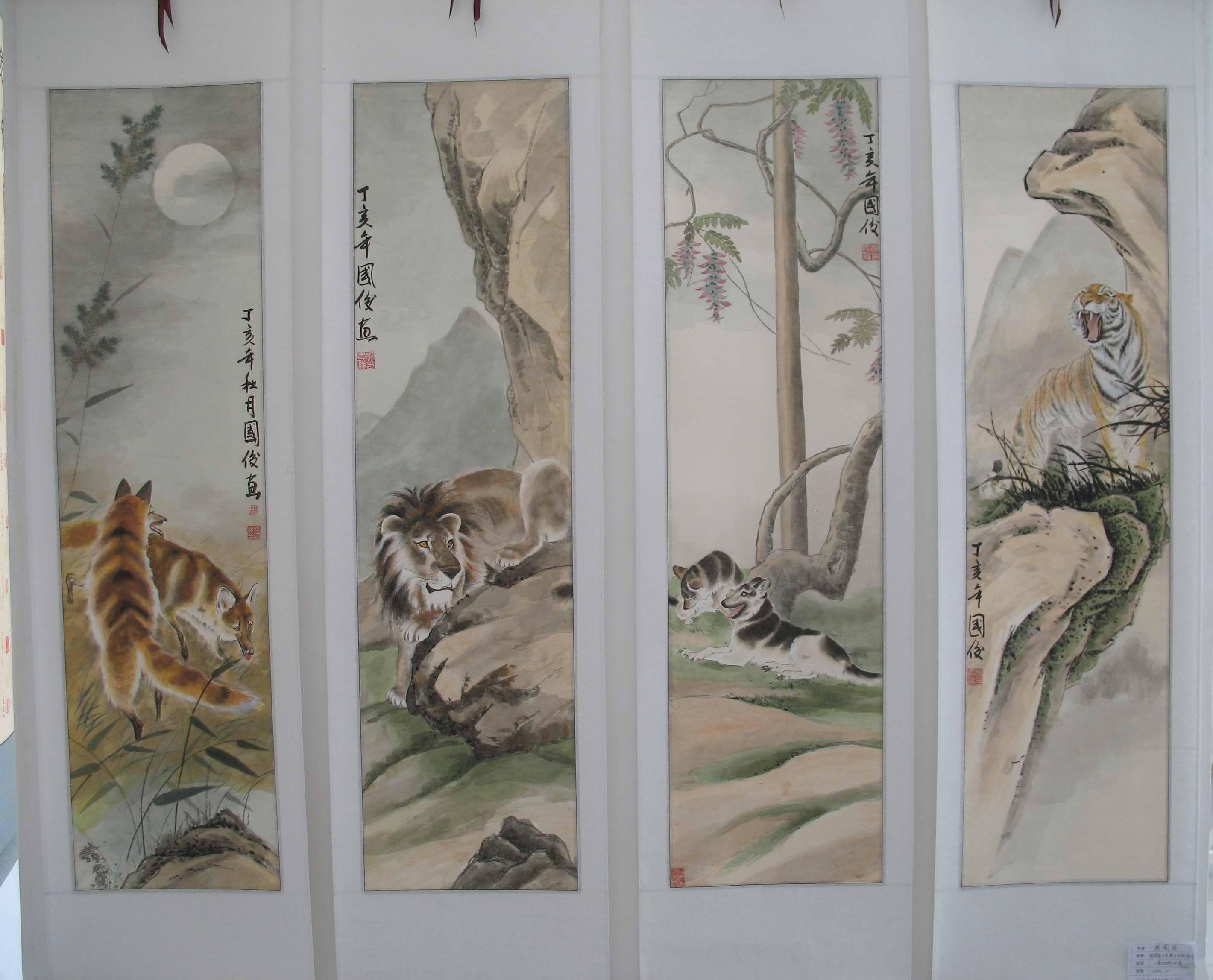 杨国俊工笔动物四条屏