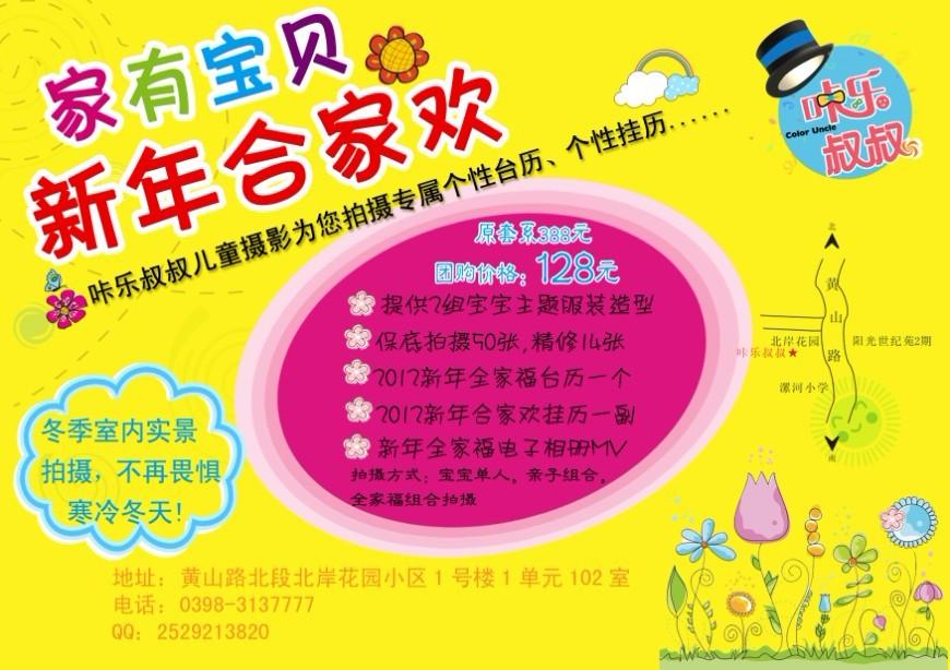 2018春节活动策划方案【最新】