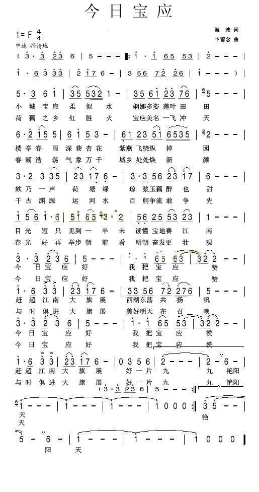 可爱的中华简谱