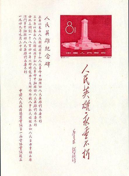 4日 纪47 人民英雄纪念碑 藏友天地