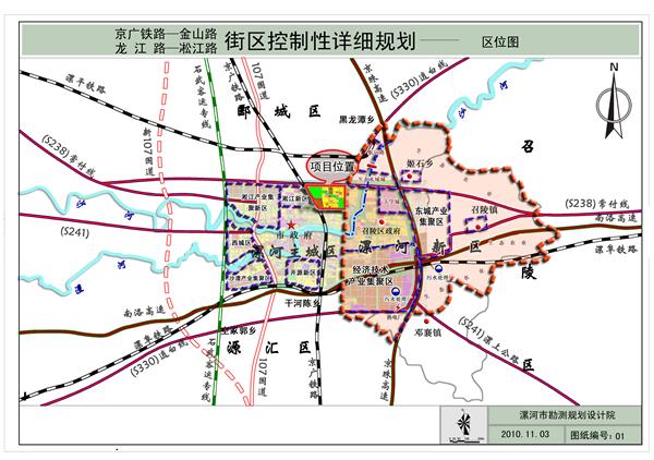 漯河最新城市规划图,包括漯河新区 航运 港