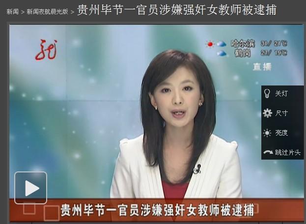 毕节市公安局政委郭少全辩称钟未喝酒,并强调公安部禁酒令是违法的