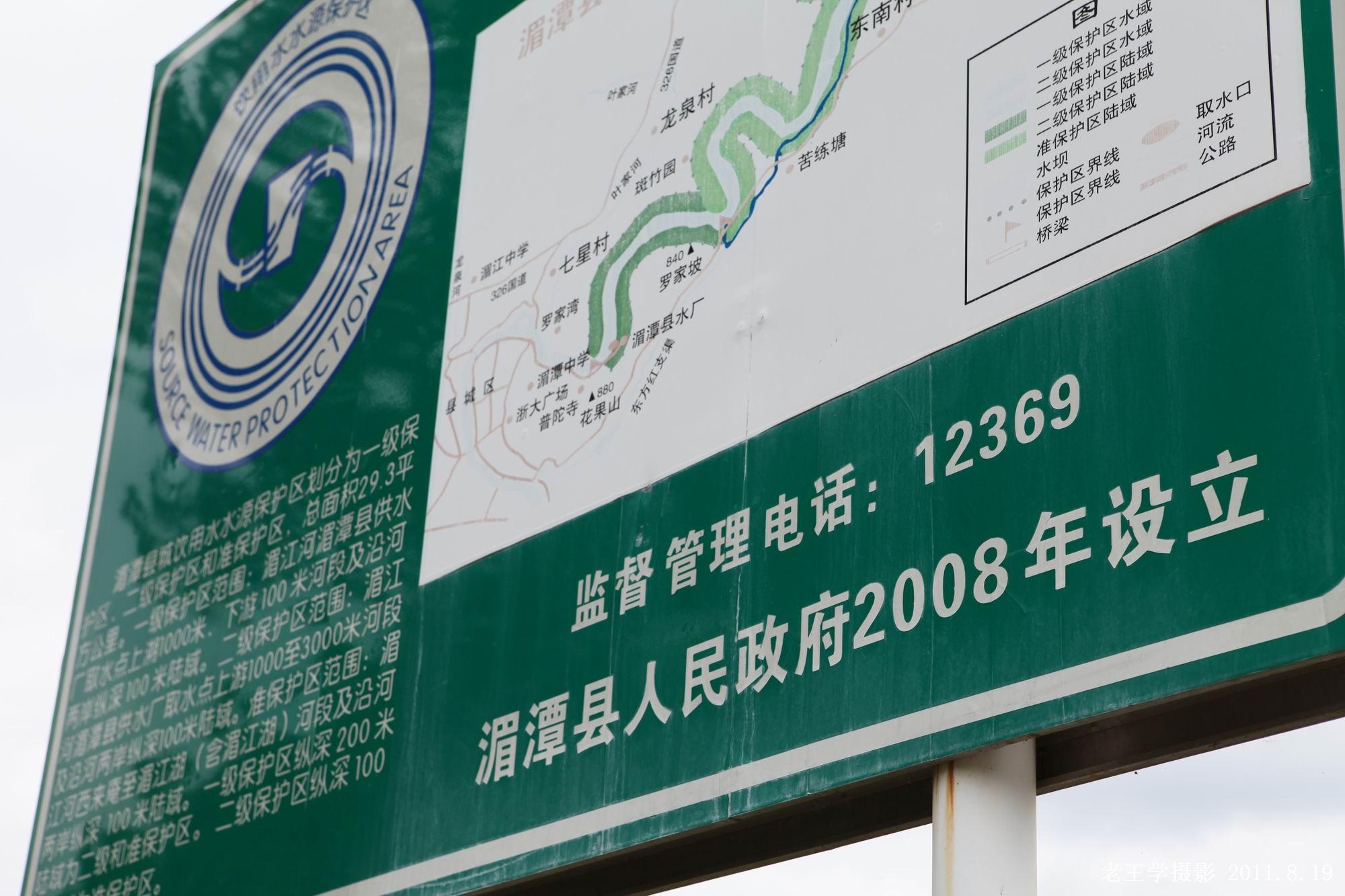 [呼吁制止]湄潭市民饮用水水源保护区湄江河党家沟河