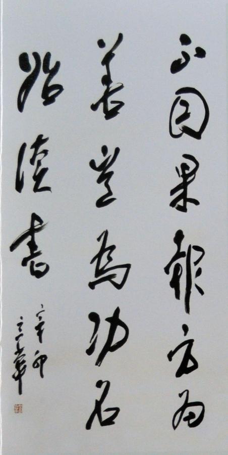 主题 刘立华教授个人简介及书法艺术欣赏