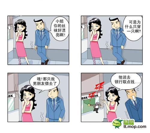 超搞笑连环四格漫画_幽默笑话_阿荣旗论坛_阿