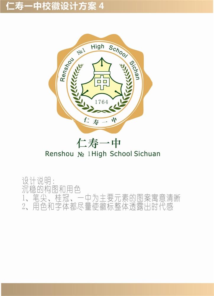 主题 网上看见的仁寿一中校徽设计图