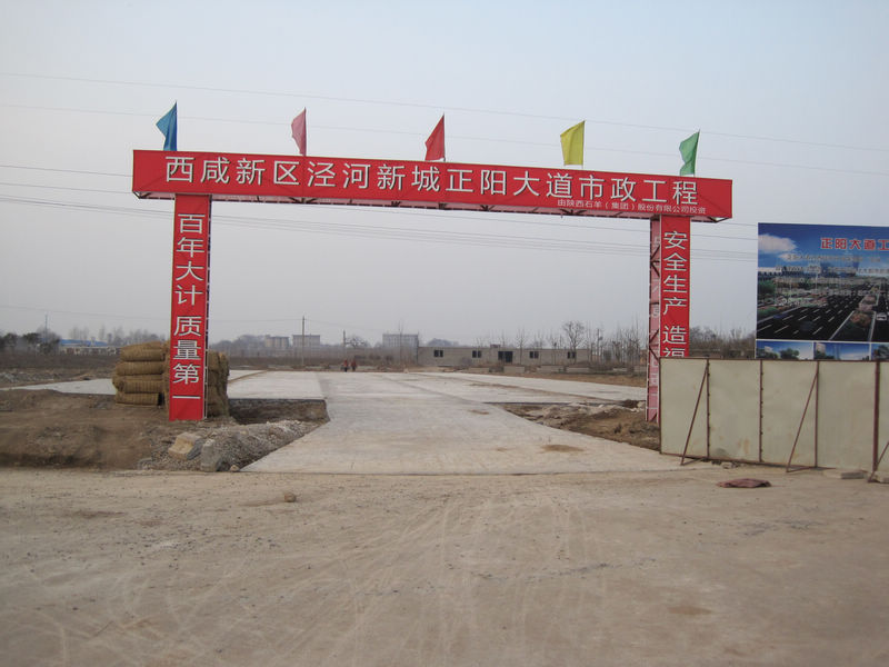 泾河新城开发规划图 中国原点新城项目详细区位 高清图片