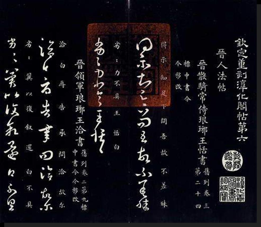 [分享]中国古代书法家与名帖图片