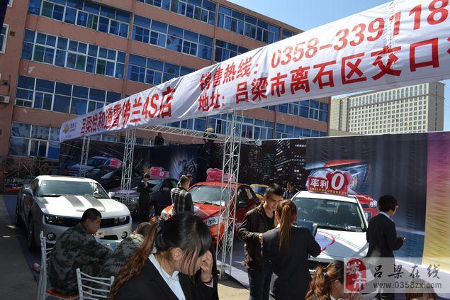 主题 2012吕梁春季汽车博览会在离石旧汽车站隆重开幕高清图片