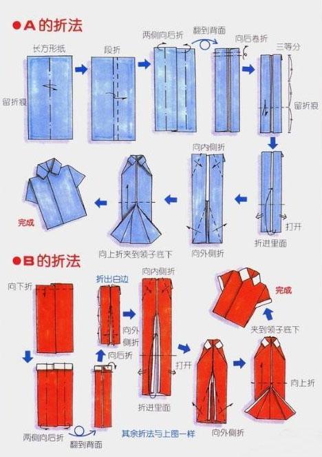 长方形信纸心形折纸图解