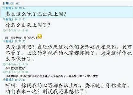 女律乱伦小�_传吉林女学生与校长偷情聊天记录遭曝光 乱伦师生惹争议