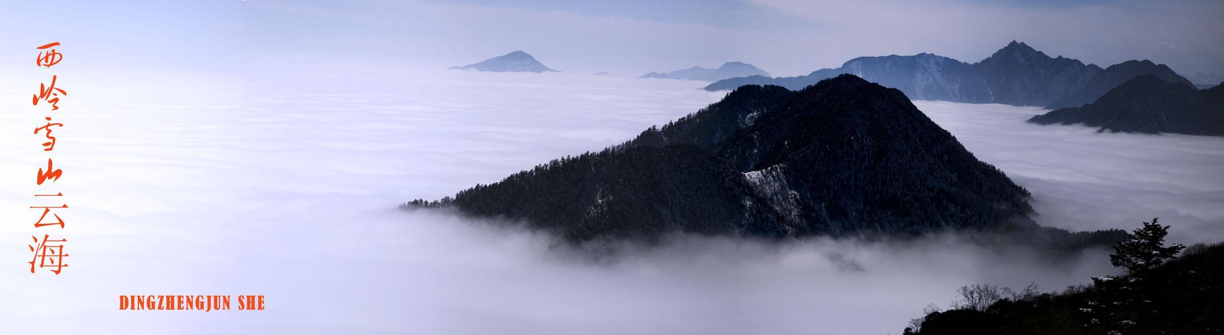 西岭雪山滑雪场位于风景区西岭雪山东大门