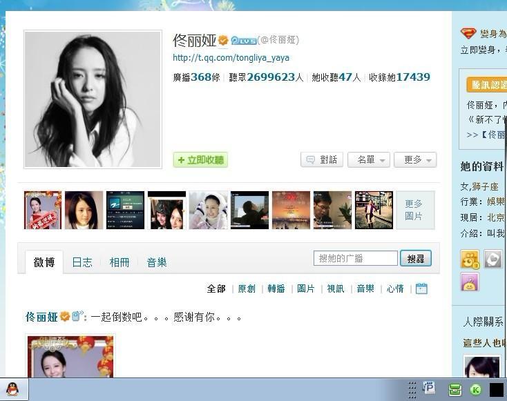 佟丽娅个人资料 佟丽娅陈思成 佟丽娅视频 微博