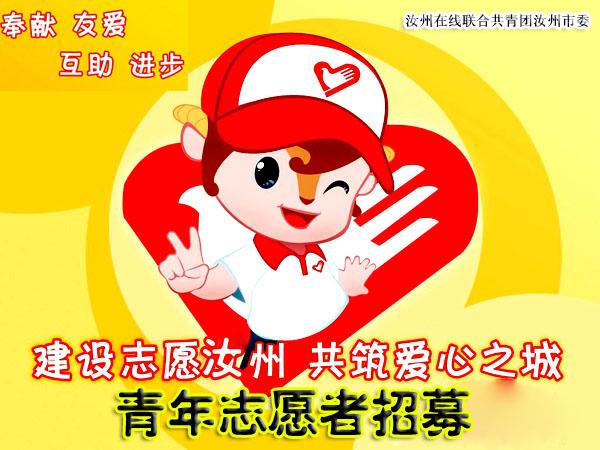 汝州市青年志愿服务活动月暨志愿者招募活动启动!(*