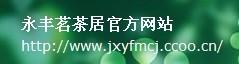 YB亚博体育网页版登录茗茶居