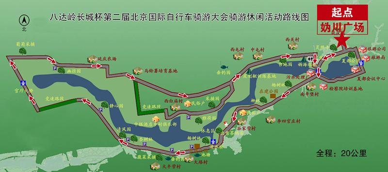 北京推出10条最佳骑游路线