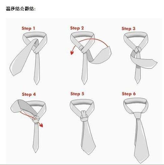 七种常见的领带打法图解