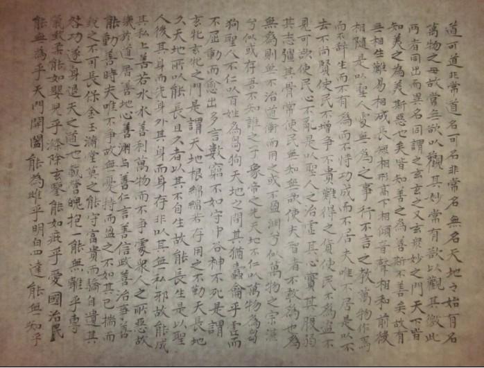 [原创]李景龙书法——般若波罗蜜多心经(1)_书画天地图片