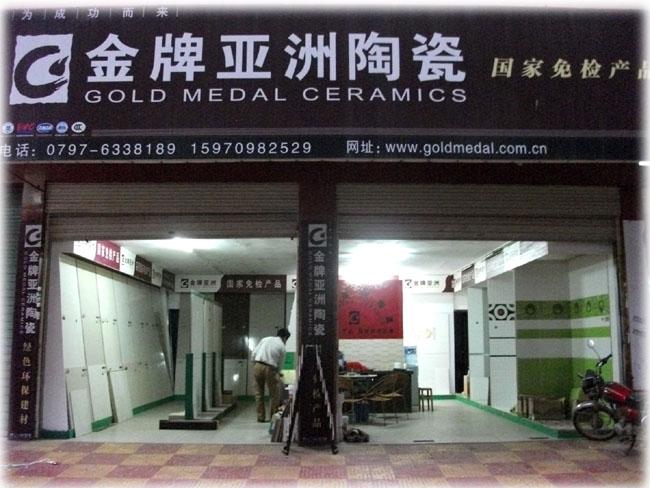 金牌亚洲磁砖_金牌亚洲陶瓷于都总经销