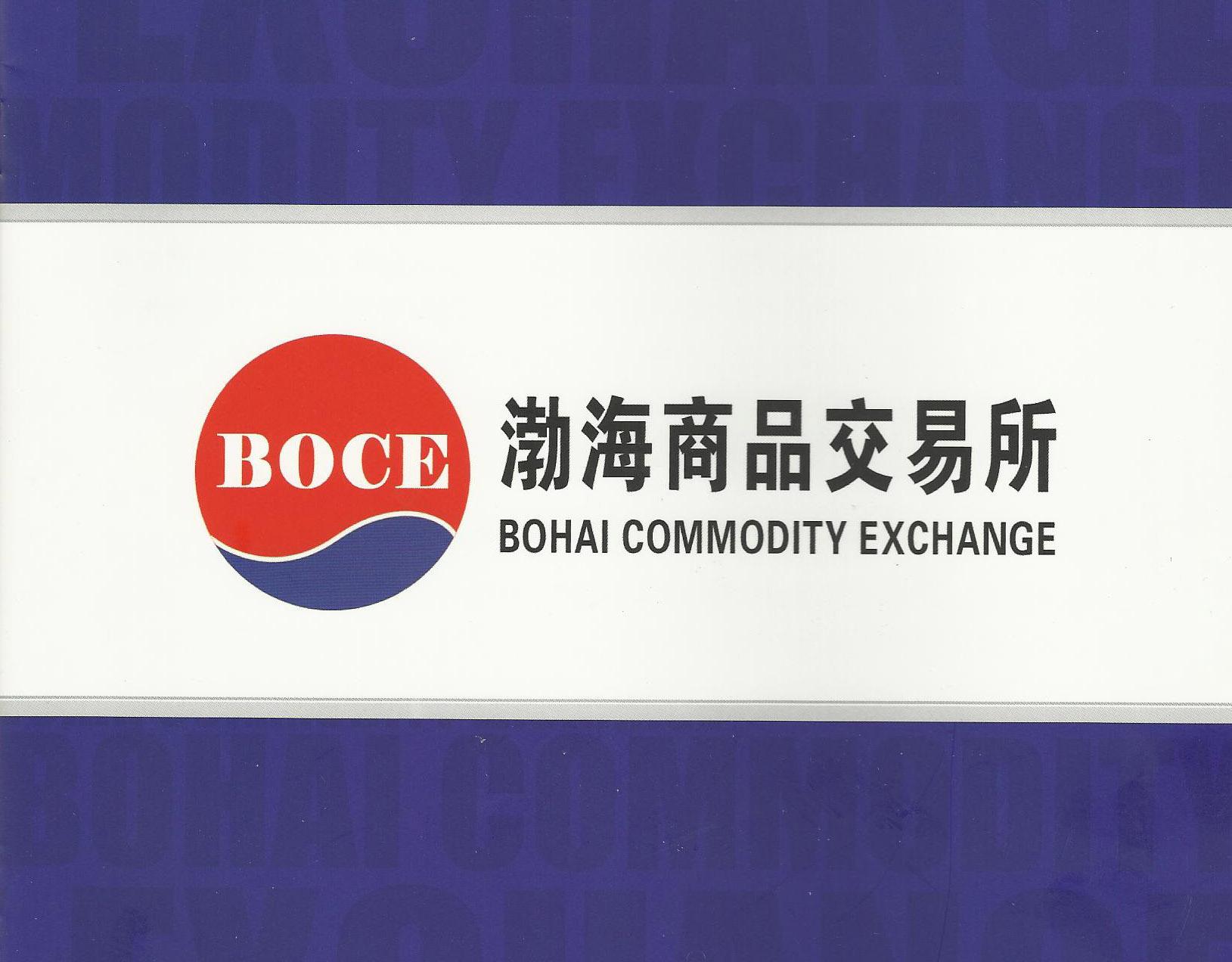 渤海交易所