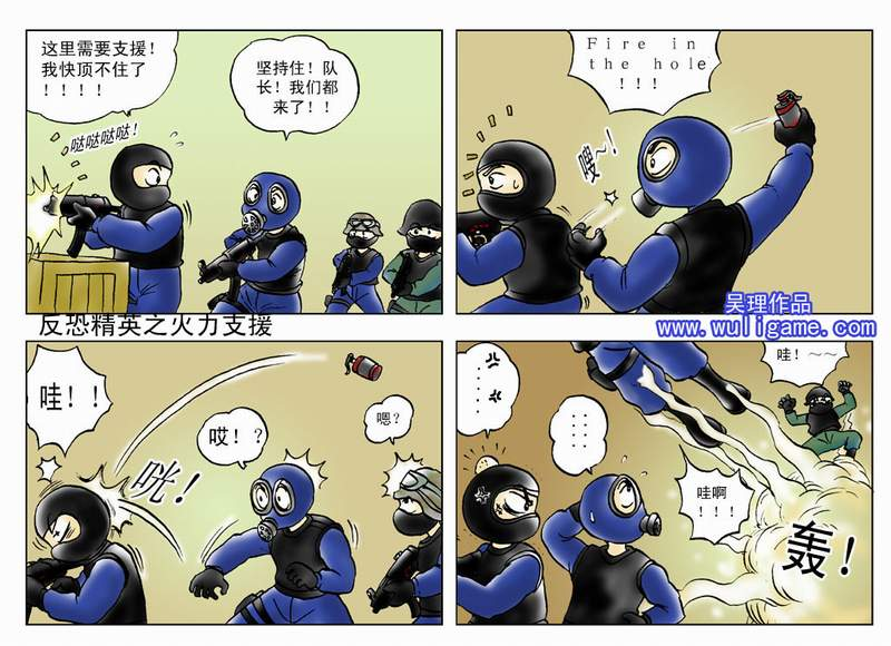 cs搞笑四格漫画大全_cs搞笑漫画