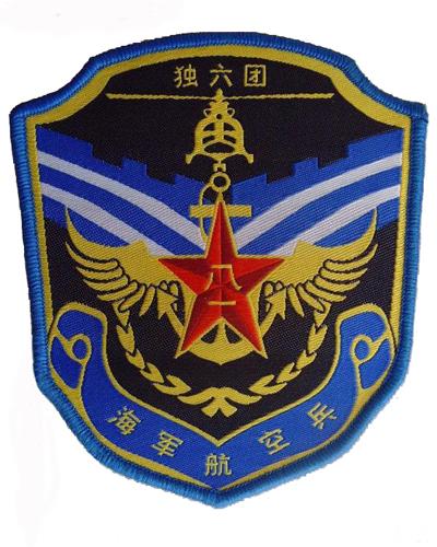 地方部队臂章