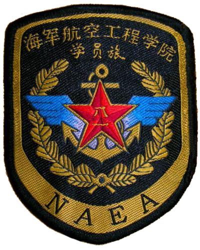 中国人民解放军 海军航空工程学院学员旅 -地方部队臂章
