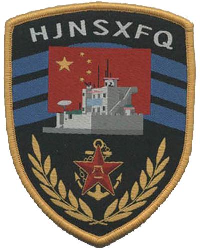 中国人民解放军 海军南沙巡防区 -地方部队臂章