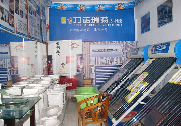 &nbsp&nbsp&nbsp&nbsp 力诺瑞特是亚洲最大的太阳能热水器的生产企业,公司拥有亚洲最大,占地50000平方米的太阳能热水器生产车间,具有年产100万台普通太阳能热水器和200万平方米的太阳能热水系统的生产能力。 &nbsp&nbsp&nbsp&nbsp 力诺瑞特以提升技术,提升设备,提升产品为重点,创造了太阳能光热领域数个中国第一。国内第一家研发推广分体式太阳能热水器的企业,经省技术创新产品鉴定,三项技术填补国内空白,产品达到国际领先水平。 &nbsp&nbsp&nbsp 全球首创采用不破