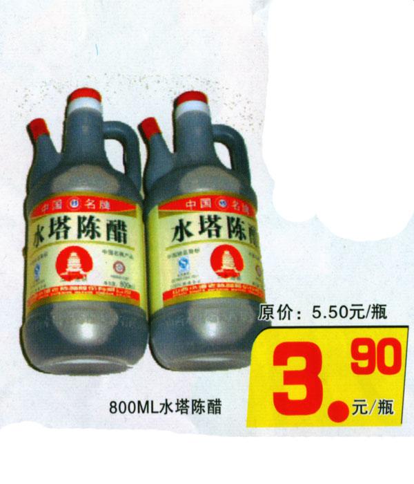 800-ml-水塔陈醋