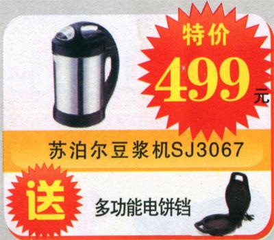 苏泊尔豆浆机sy3067