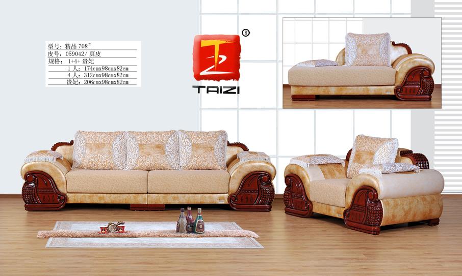成都港府太子沙发图片