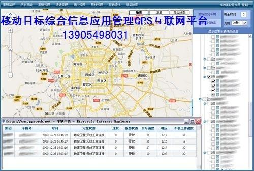 GPS车辆定位系统