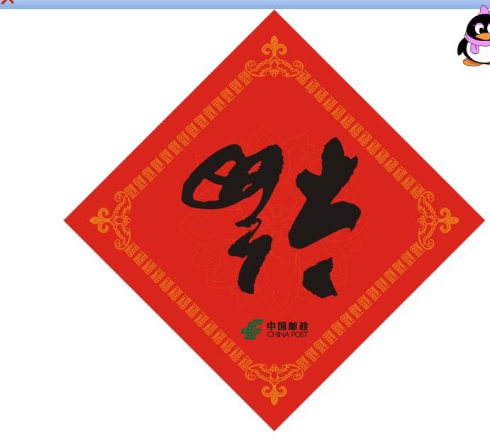 河南福字,国庆剪纸,春节剪纸,结婚对联,生肖对联