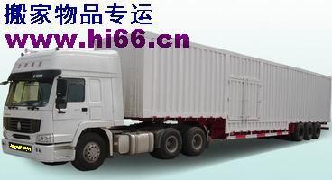 广州 番禺至上海长途搬家搬迁02037380504