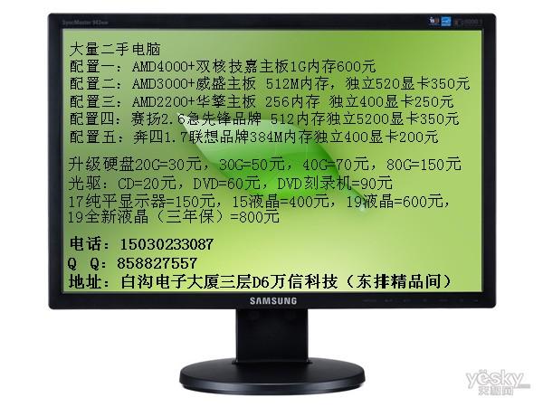 大量二手电脑出售价格便宜